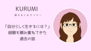 kurumi プロフィール